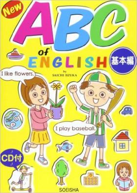 『New ABC of ENGLISH 基本編』 飯塚佐一(著)