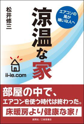 『涼温な家』 松井修三(著) 5刷