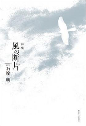 『詩集 風の断片』 石原明(著)