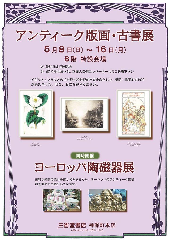 アンティーク版画・古書展~同時開催 ヨーロッパ陶磁器展