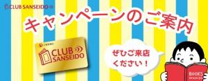 20160502クラブ三省堂アプリ312x800ピクセル(キャンペーンのご案内)
