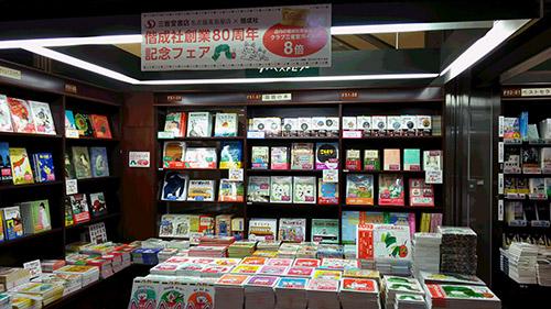 三省堂書店名古屋高島屋店 「偕成社80周年記念フェア」