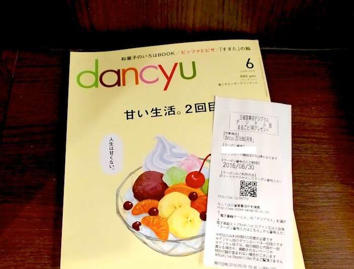 160509dancyu4+