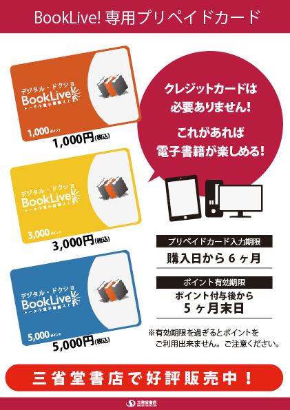 【電子書籍】Booklive!プリペイドカード販売中!