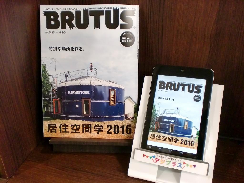 【デジプラス】BRUTUS 2016年5/15号 居住空間学2016