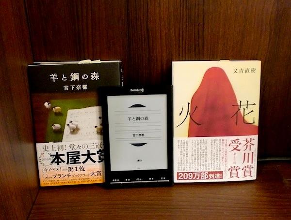 【電子書籍】おすすめ電子書籍のご紹介!