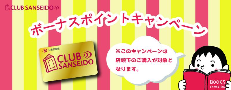 20160520160502クラブ三省堂アプリ312x800ピクセル(ボーナスポイント)