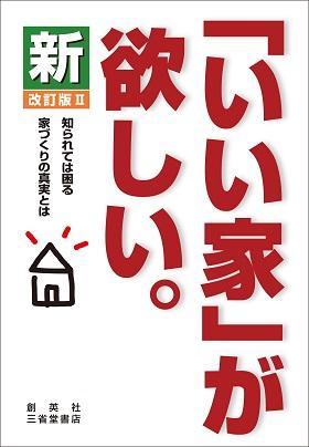 『新「いい家」が欲しい。改訂版2』(5刷) 松井修三(著)