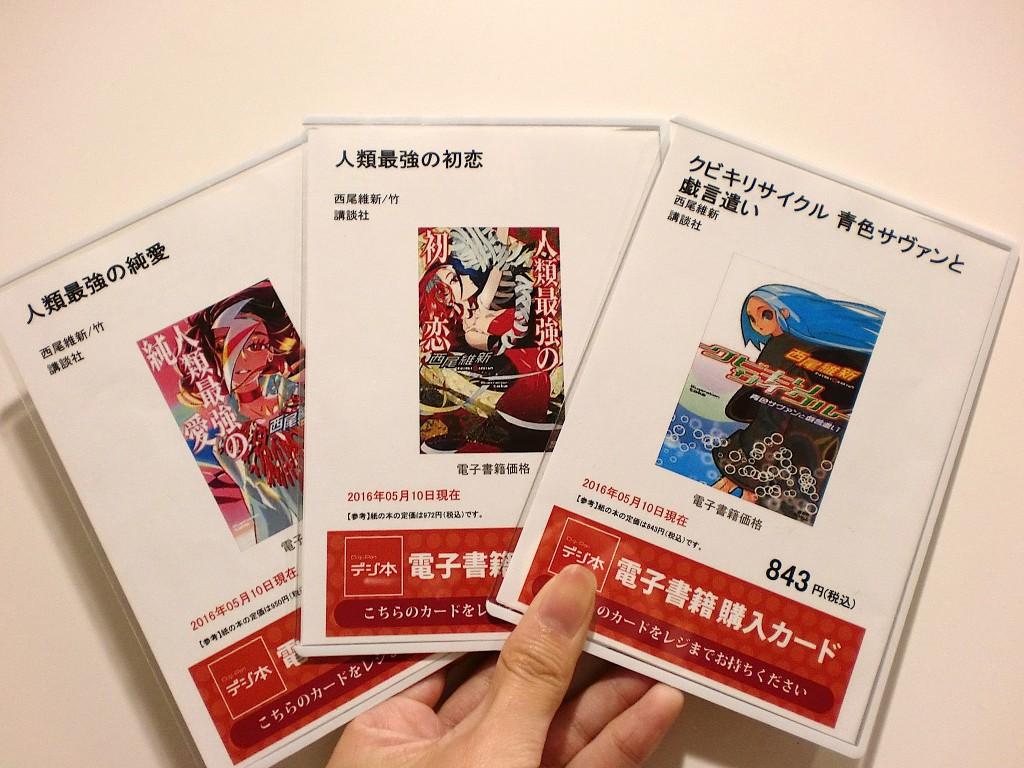 【電子書籍】西尾維新デジタルプロジェクト!!
