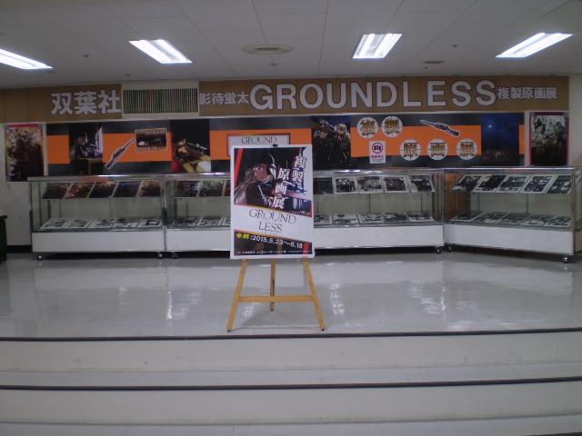 【カルチャーステーション千葉】双葉社『GROUNDLESS』原画展 開催です。