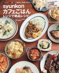 『syunkonカフェごはん レンジで絶品レシピ』