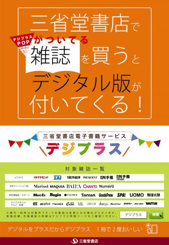 【新】デジプラスポスター160502
