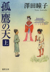 澤田瞳子 『孤鷹の天』  徳間文庫