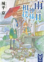 城平京 『雨の日も神様と相撲を』 タイガ文庫