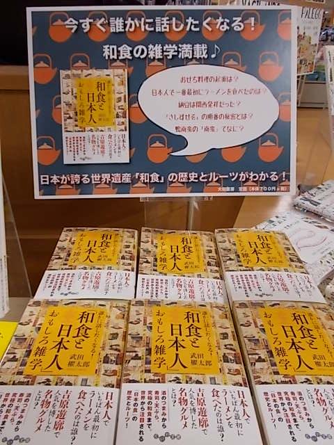 誰かに話たくなる!「和食と日本人」おもしろ雑学