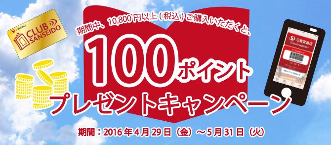 クラブ三省堂100ポイントプレゼントキャンペーン