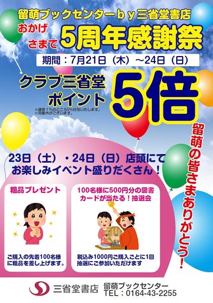 留萌ブックセンター 「おかげさまで5周年感謝祭」!