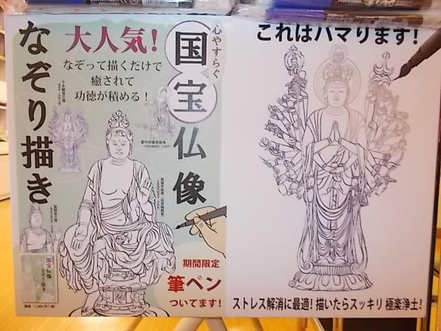 『心やすらぐ国宝仏像なぞり描き』