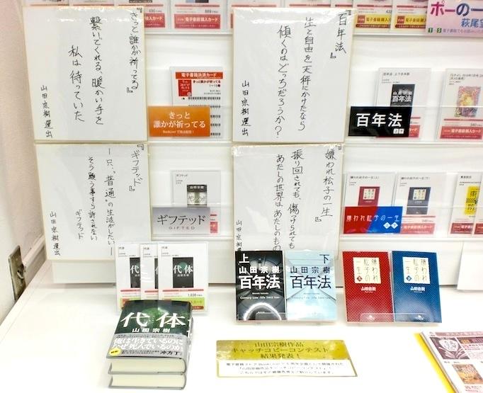 【電子書籍】山田宗樹作品キャッチコピーコンテスト結果発表!