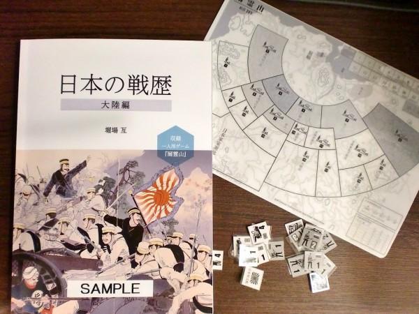 【オンデマンド】『日本の戦歴 大陸編』