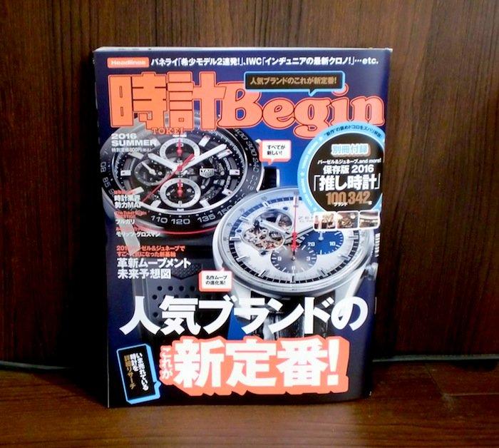 【デジプラス】6月10日発売『時計Begin』がデジプラスに!