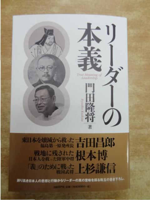 門田隆将先生講演会(『リーダーの本義』刊行記念)