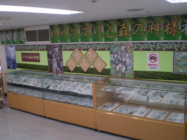 【カルチャーステーション千葉】徳間書店 ソマリと森の神様 複製原画展 開催です。