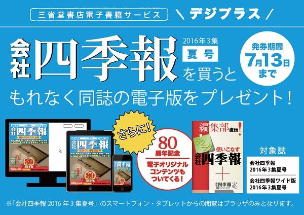 【デジプラス】6月13日発売!会社四季報80周年記念号