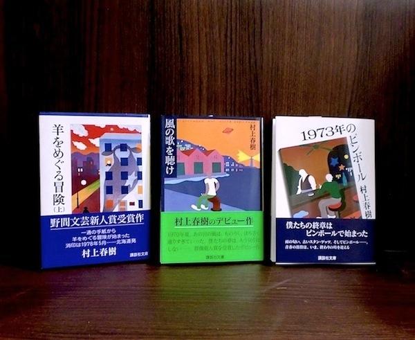 【電子書籍】村上春樹「初期三部作」が電子化!