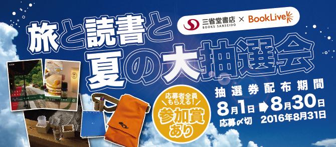 【キャンペーン】旅と読書と夏の大抽選会開催中!