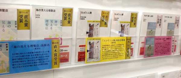 【電子書籍】芥川賞受賞作「コンビニ人間」本日配信!