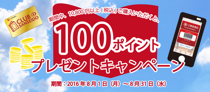 【クラブ三省堂】100ポイントプレゼントキャンペーン