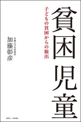 『貧困児童 子どもの貧困からの脱出』 加藤彰彦 (著)