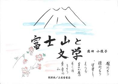 『富士山と文学』 岩田小枝子(著)