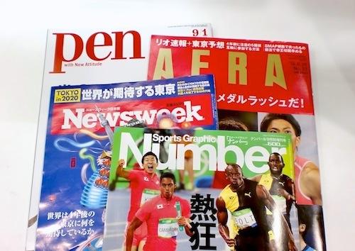 【おすすめ電子書籍】オリンピック特集雑誌、幽落町おばけ駄菓子屋シリーズ