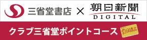 朝日新聞デジタル クラブ三省堂ポイントコース