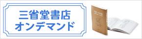 三省堂書店オンデマンド