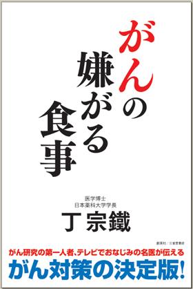 『がんの嫌がる食事』丁宗鐵(著)