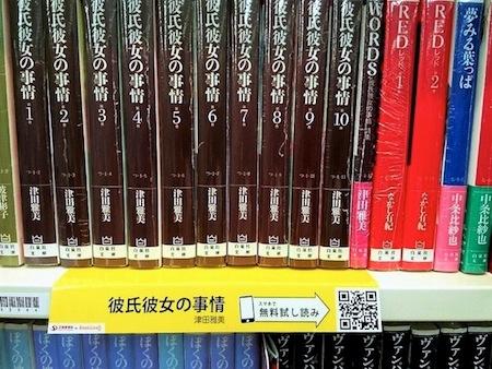 160904海老名コミック文庫3
