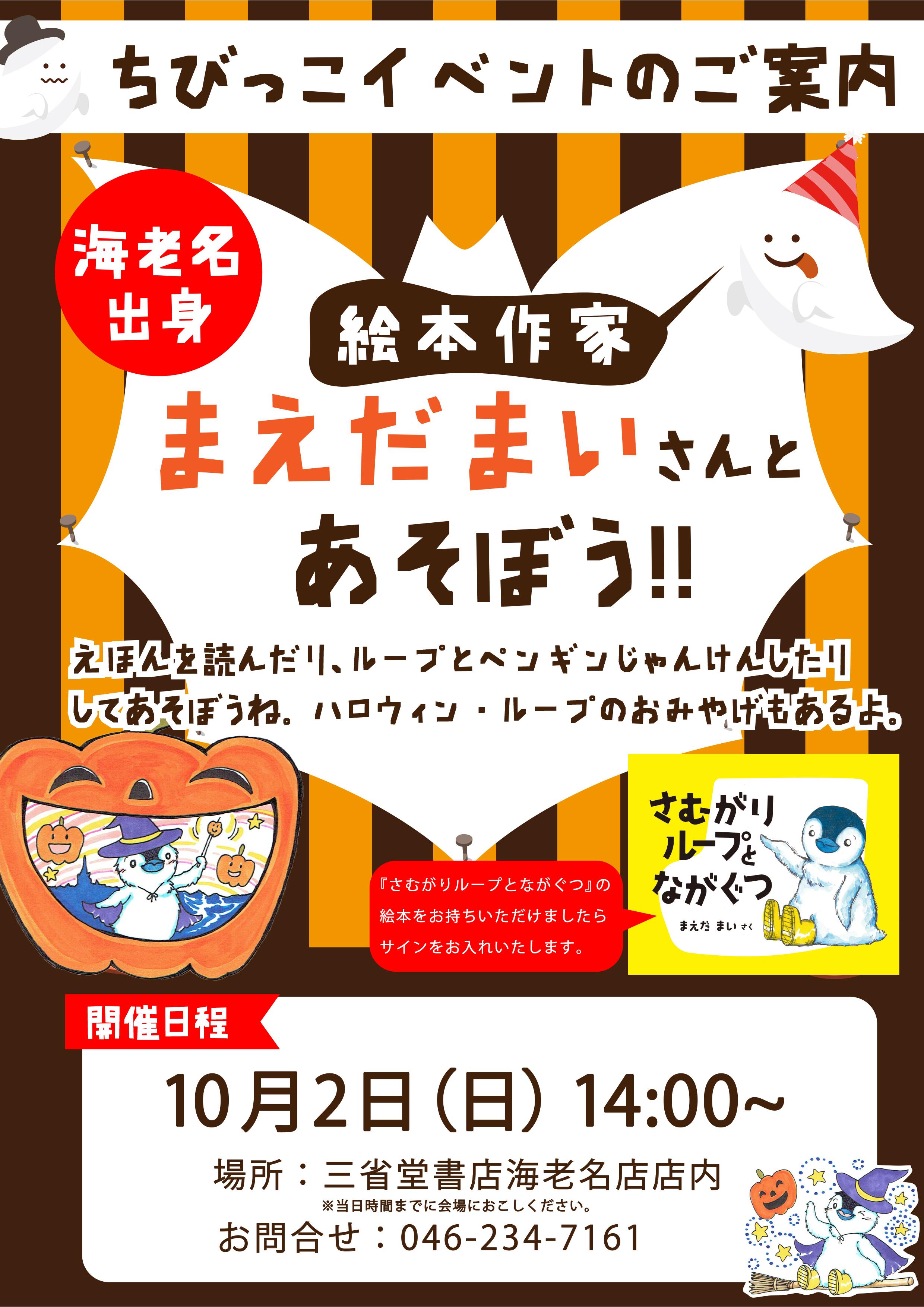 【イベント】10月2日(日)絵本作家まえだまいさんとあそぼう!