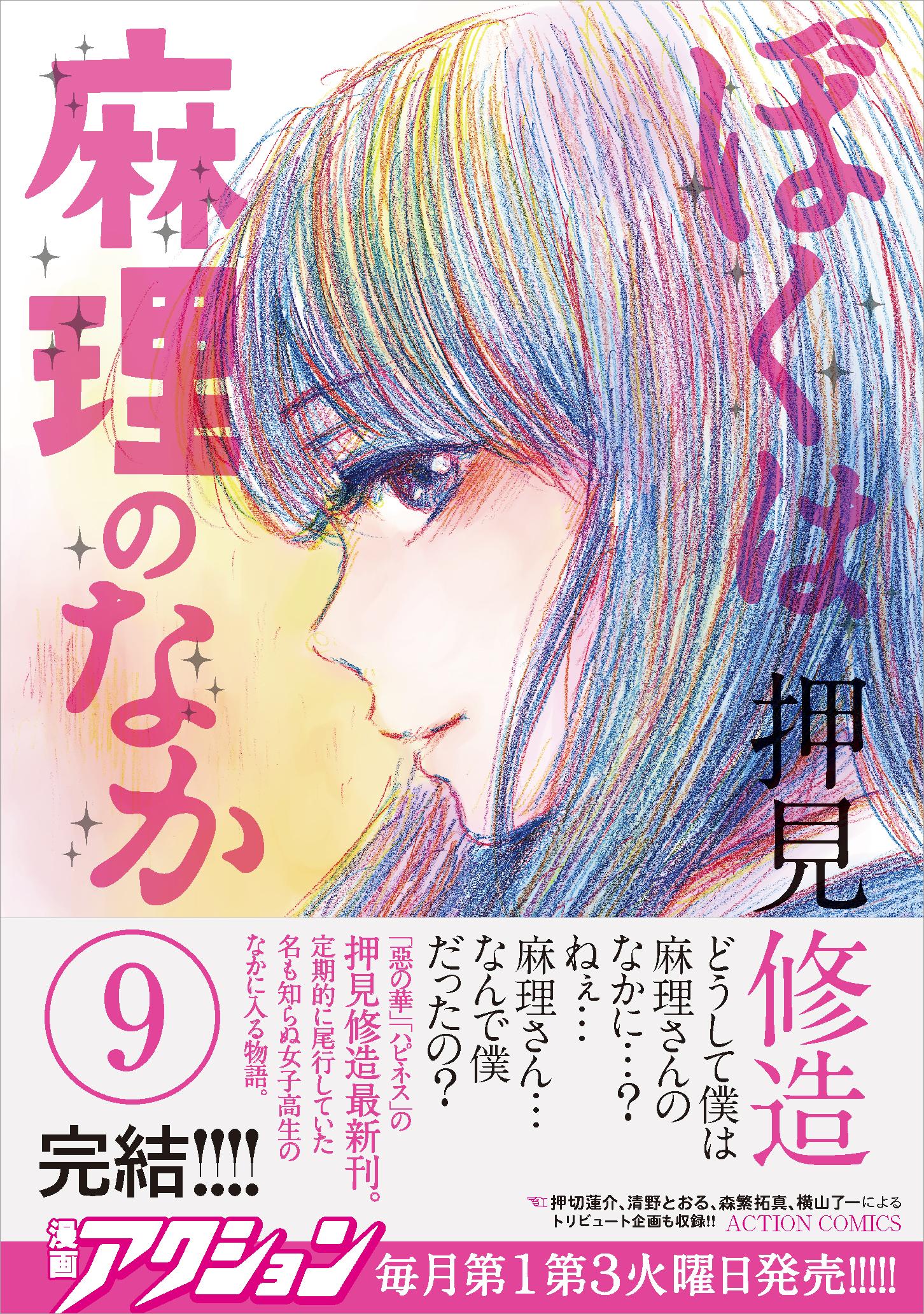 【海老名店】押見修造先生サイン会 開催決定!