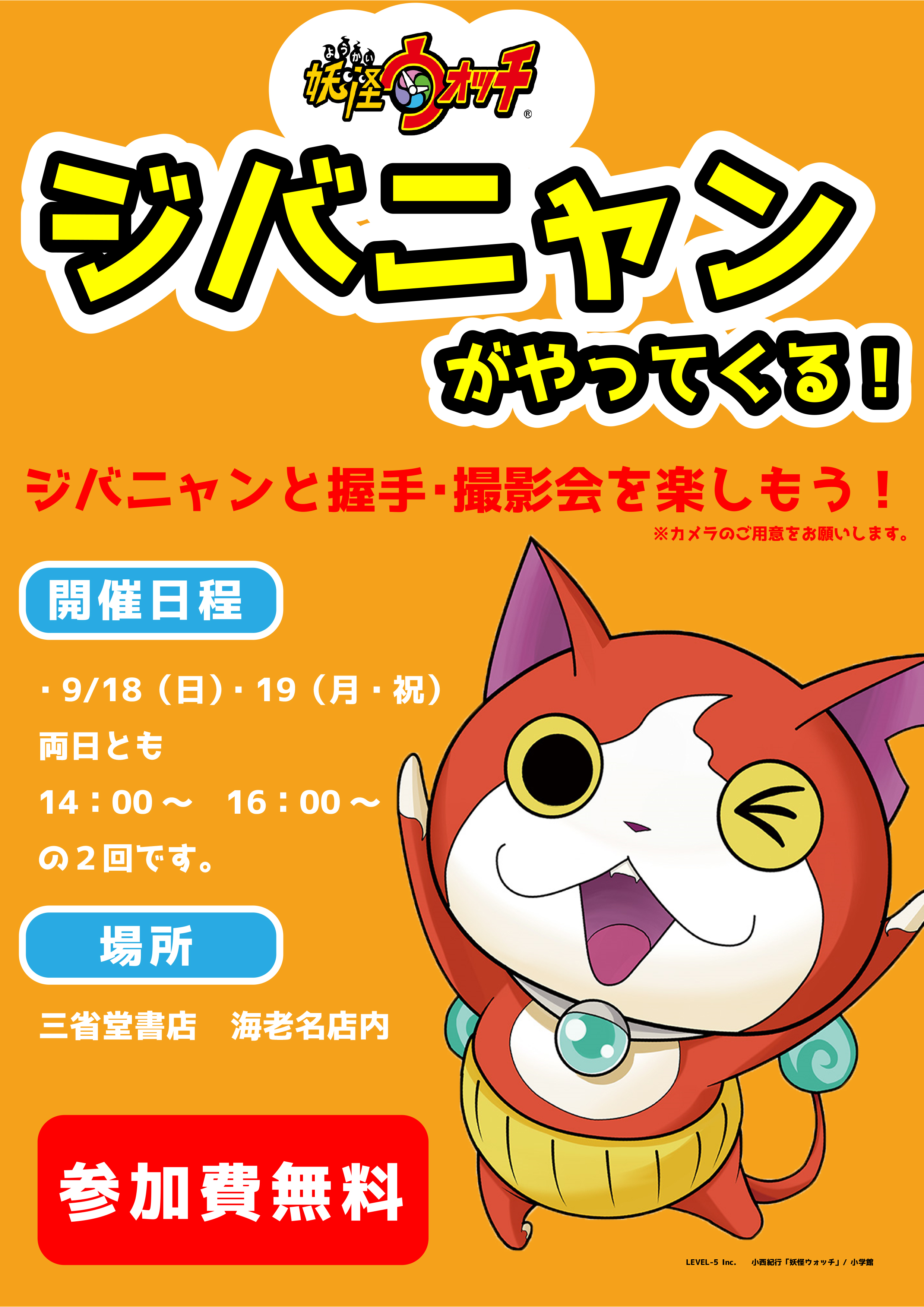 【イベント】9月18日(日)19日(月)ジバニャンがやってくる!