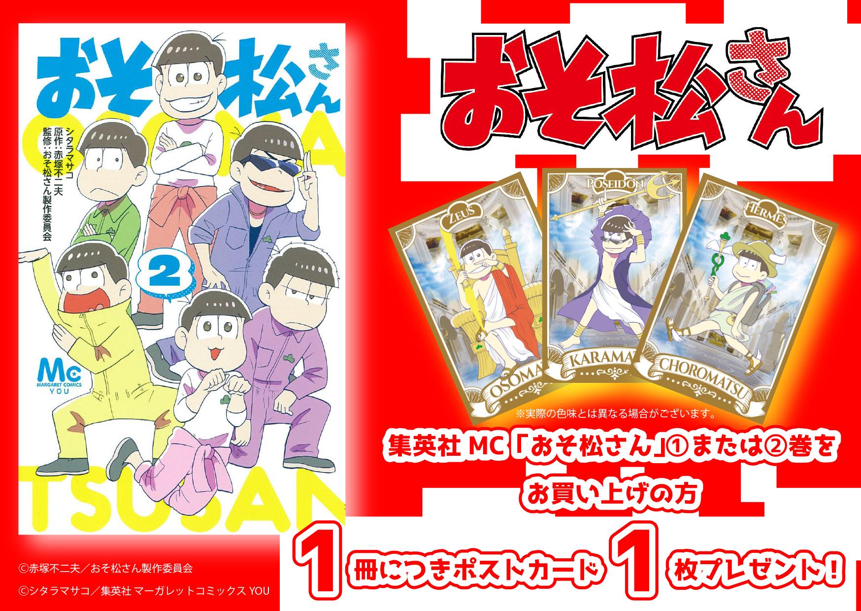 集英社コミック MC「おそ松さん 2巻」発売記念!