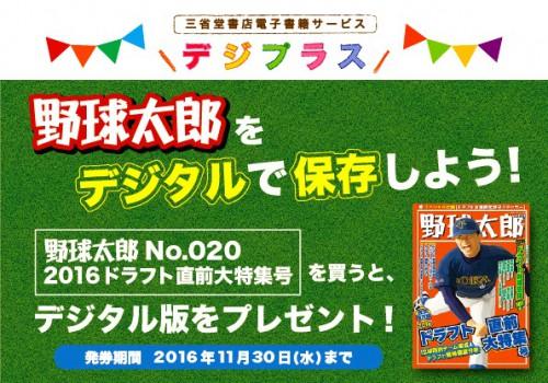 【デジプラス】『野球太郎 No.020 2016ドラフト直前大特集号』を買って電子版をゲット!