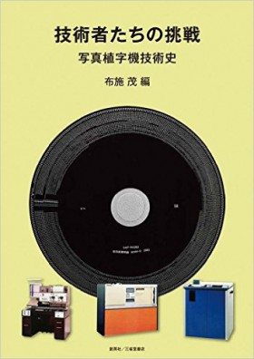 『技術者たちの挑戦 写真植字機技術史』 布施茂(著)