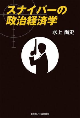 『スナイパーの政治経済学』 水上尚史(著)