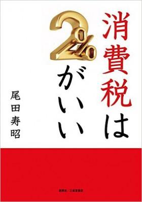 『消費税は2%がいい』 尾田寿昭(著)