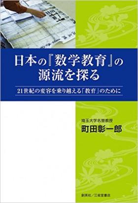 『日本の「数学教育」の源流を探る』 町田彰一郎(著)