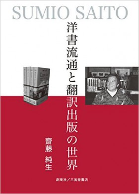 『洋書流通と翻訳出版の世界』 齋藤純生(著)