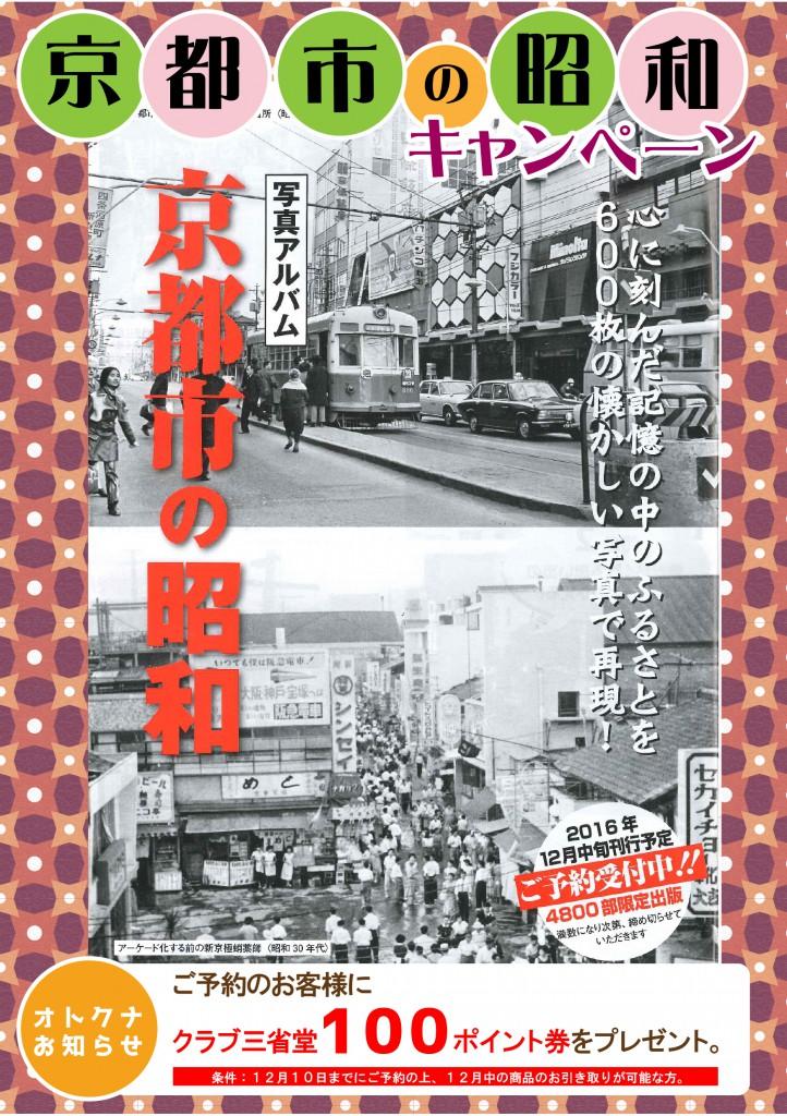 【京都駅店】 『 京都市の昭和 』ご予約キャンペーン